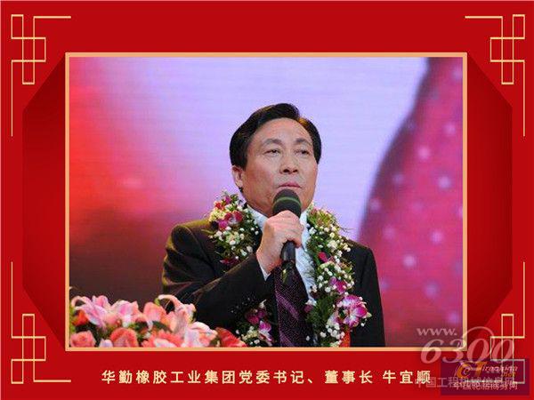17-华勤橡胶工业集团党委书记、董事长牛宜顺_副本.jpg