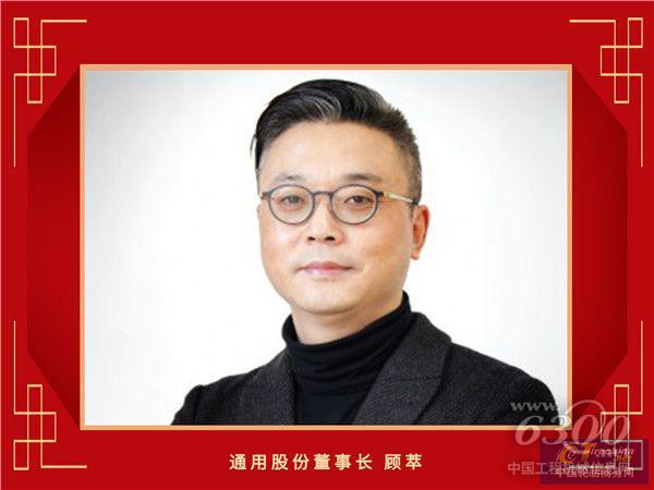 12-通用股份董事长顾萃_副本.jpg
