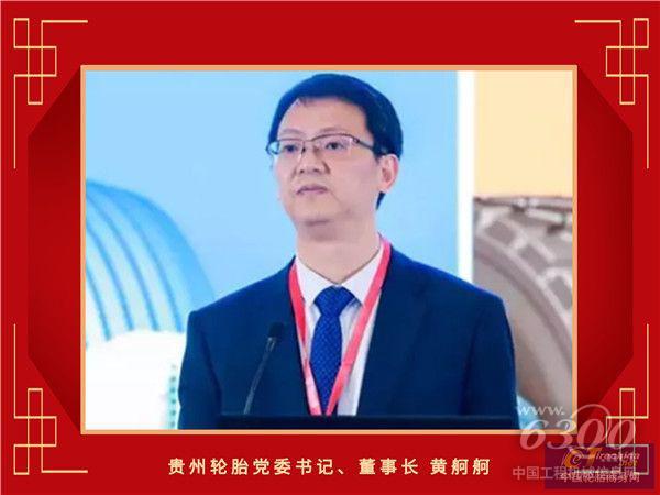 13-贵州轮胎党委书记、董事长黄舸舸_副本.jpg