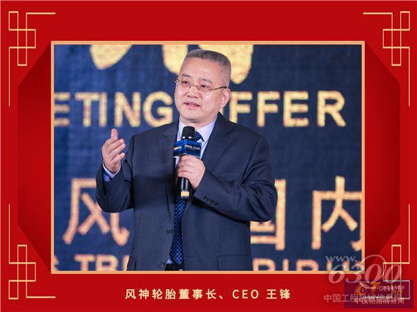 10-风神轮胎董事长、CEO王锋_副本.jpg