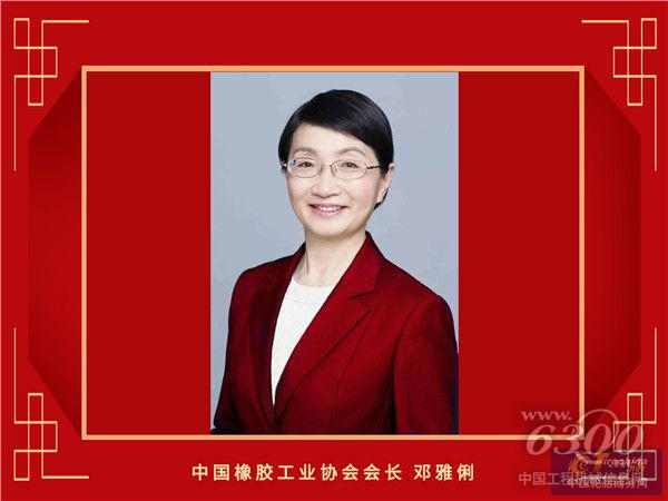 25-中国橡胶工业协会会长-邓雅俐_副本.jpg