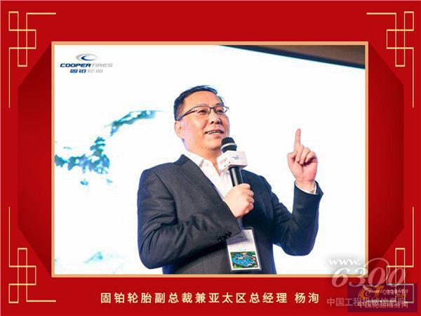 24-固铂轮胎副总裁兼亚太区总经理杨洵_副本.jpg