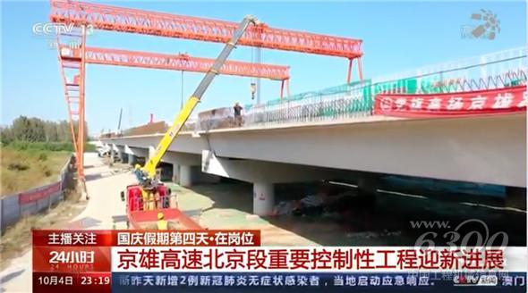 """征战京雄高速!徐工助力又一""""超级工程""""建设!"""