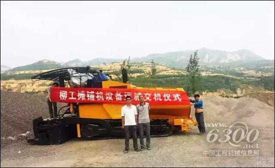 丰收在路上 柳工两台摊铺机交付山西客户