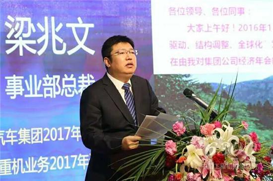 雷萨重机总裁梁兆文先生宣讲福田汽车集团2017年经济工作会议精神图片