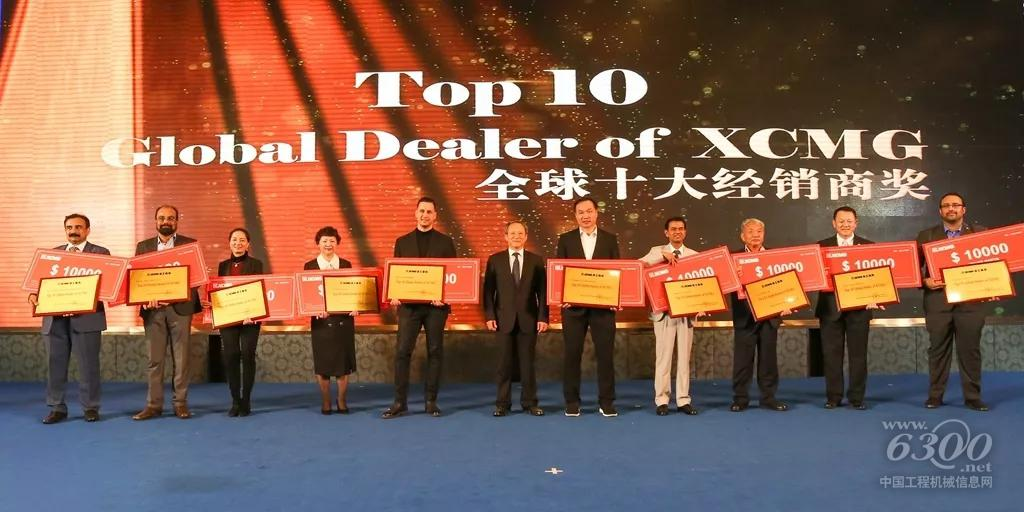 全球十大经销商奖