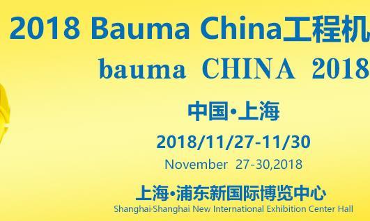 2018 Bauma China工程机械展会