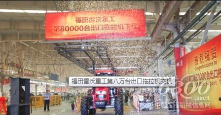 机械装备行业龙头企业的福田雷沃重工,近年来国际化步伐正在高清图片