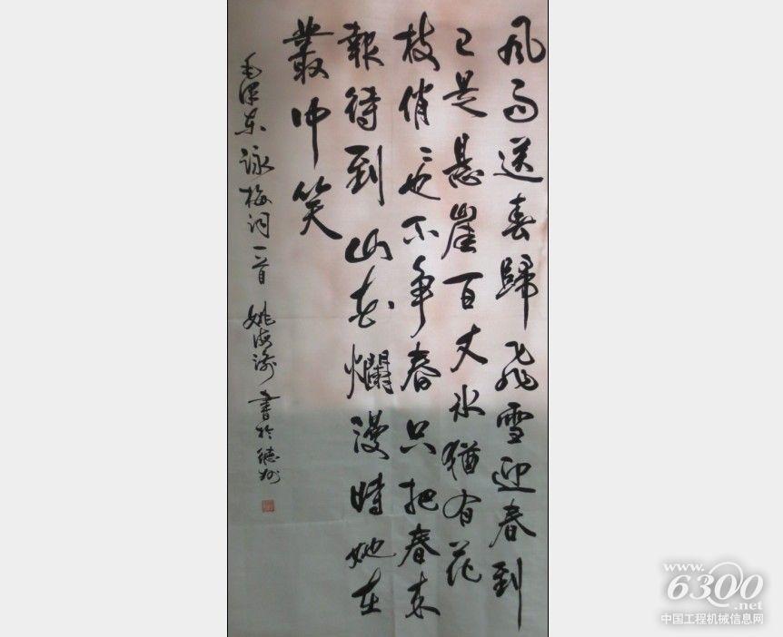 """德工""""中国梦·劳动美""""暨廉政书画展结束"""